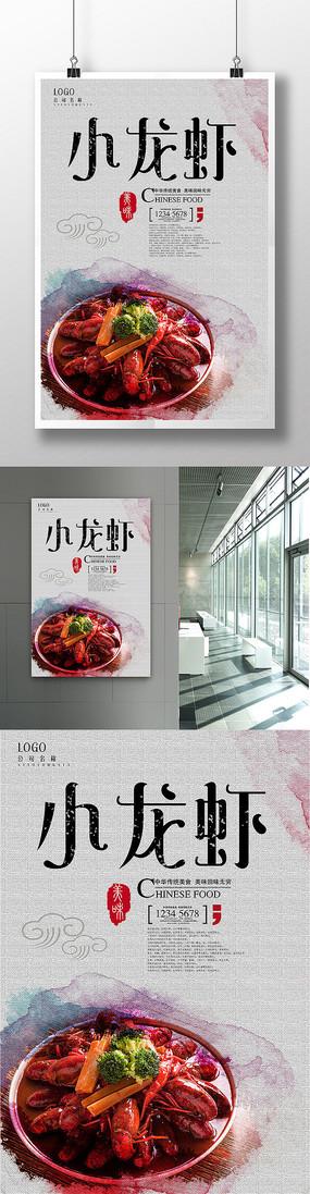 小龙虾海报设计模板