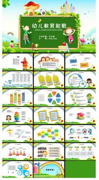 幼儿教育起航PPT模板