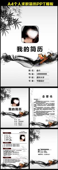 中国风个人a4求职简历PPT模板下载