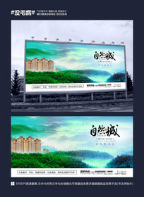 创意水彩房地产广告
