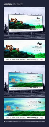 创意水彩中国风地产广告