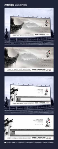 创意水墨中国风地产广告