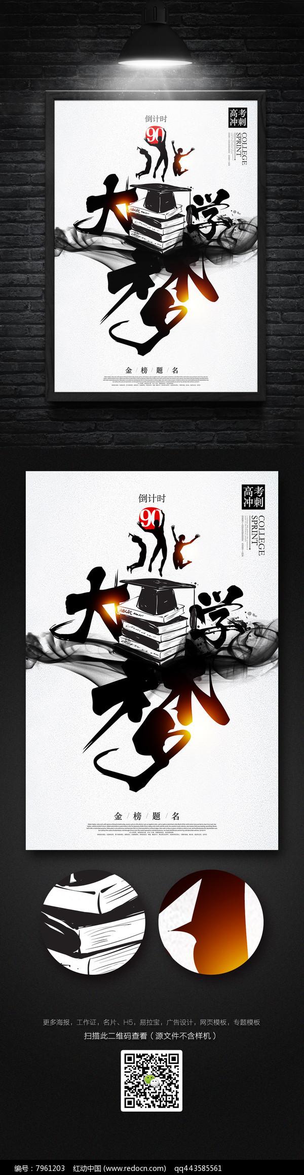 创意水墨中国风高考倒计时海报设计图片