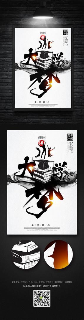 创意水墨中国风高考倒计时海报设计