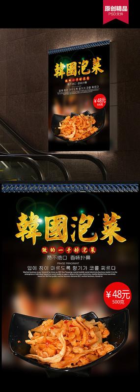 大气黑色韩国泡菜海报
