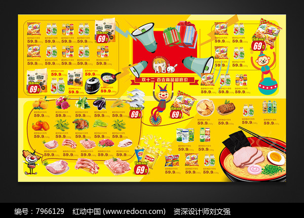 黄色鲜明食品DM单