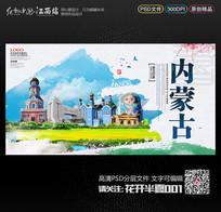 时尚水彩大气内蒙古旅游海报