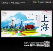 时尚水彩上海旅游海报