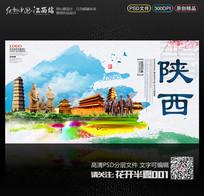 时尚水彩陕西旅游海报设计