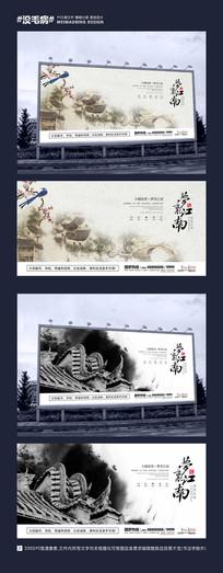 水墨中国风地产广告