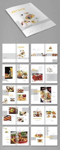 新鲜美味美食画册
