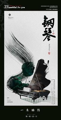 中国风钢琴海报设计PSD