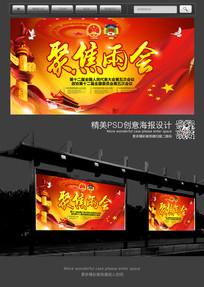 中国风聚焦两会展板设计