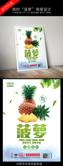 菠萝水果宣传海报