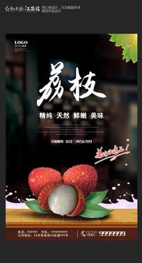 创意荔枝水果促销海报设计