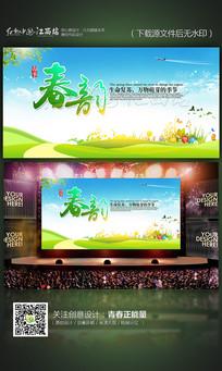 春韵春天春季海报设计