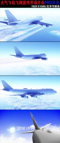 大气蓝天白云飞机飞行片头pro模板