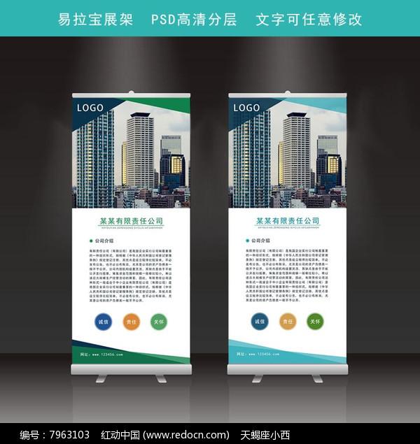 大气企业宣传公司介绍易拉宝图片