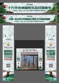 公园派水岸湖花园洋房地产广告
