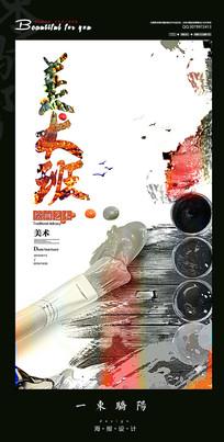 简约美术班宣传海报设计PSD
