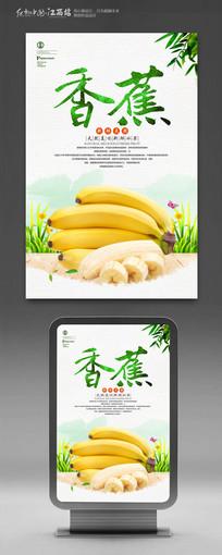 简约香蕉水果海报设计
