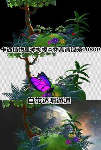 卡通大森林植物星球视频带通道
