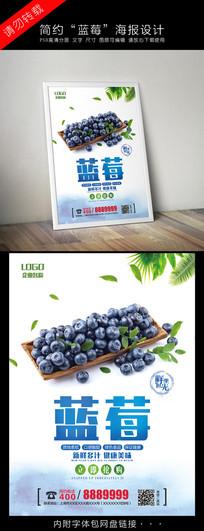 蓝莓水果宣传海报