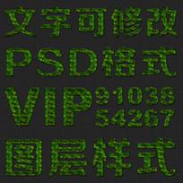 绿色叶子纹理psd文字样式
