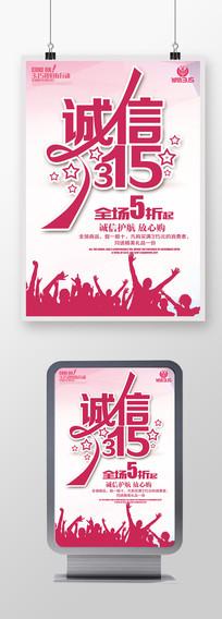 时尚纯色3.15诚信打假促销商场海报