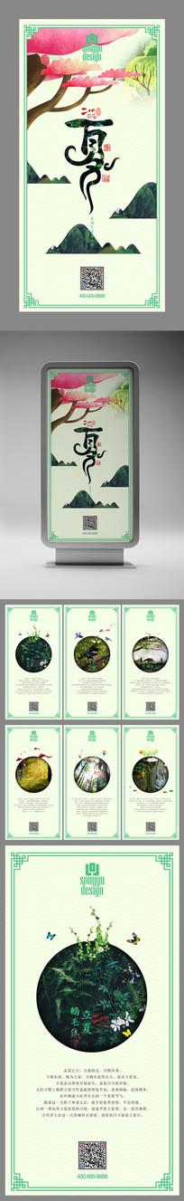 手绘夏季二十四节气创意促销海报