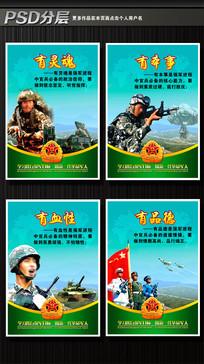 四有军人部队文化展板