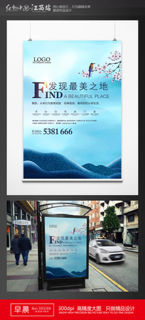 唯美山水地产广告海报