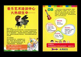 艺术培训中心宣传单