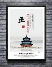 中国风廉政文化墙展板