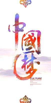 中国梦艺术字海报