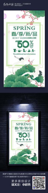 创意精品春季新品活动海报素材