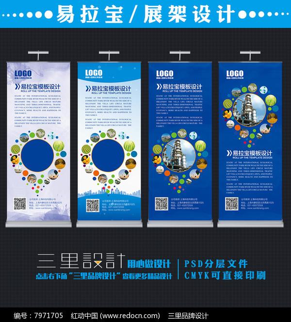 创意蓝色企业宣传易拉宝设计图片