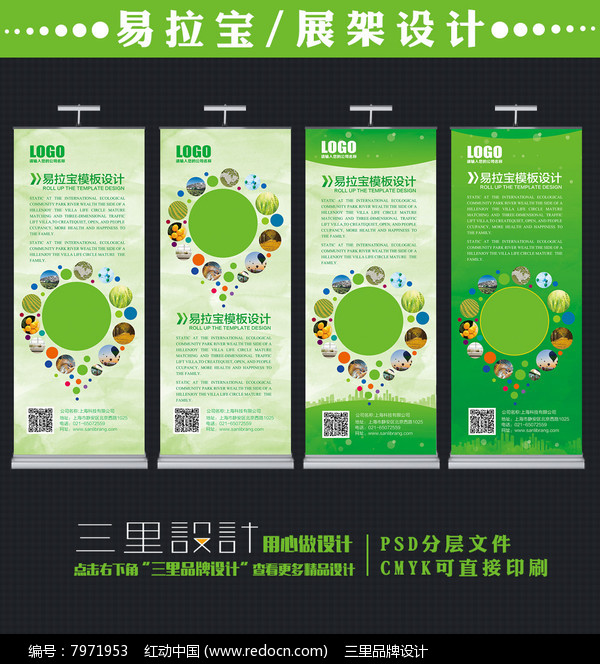 创意绿色企业宣传易拉宝设计图片