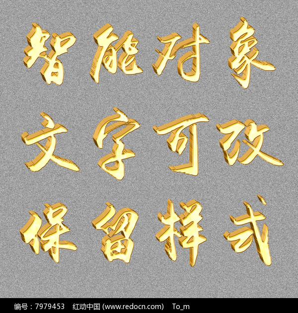 黄色亮丽纹理psd文字样式图片