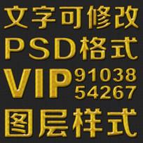 黄色三角纹理psd文字样式