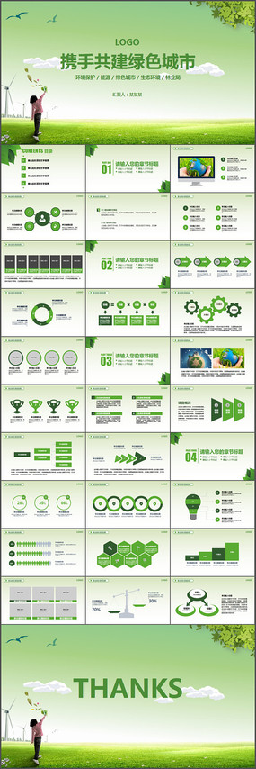 环境保护绿色城市生态农业林业局PPT模板