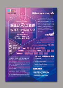 java培训课程宣传单