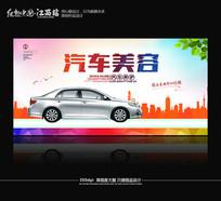 简约炫彩汽车美容宣传海报