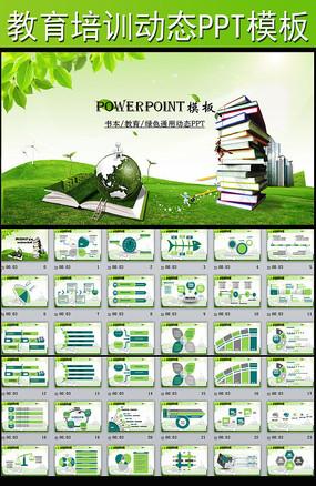 教育教学读书分享好书推荐学习PPT