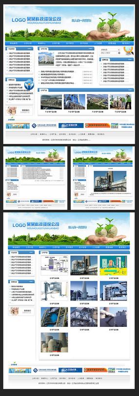 蓝色科技公司环保公司网页模板