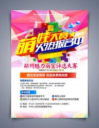 萌宝娃投票大赛活动宣传海报下载