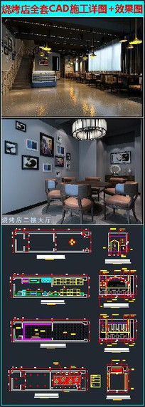 烧烤店全套CAD施工图+效果图