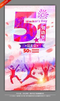 水彩风51促销海报