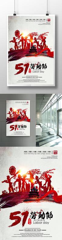 五一劳动节活动促销海报