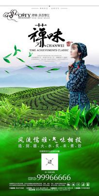 西湖龙井茶海报设计